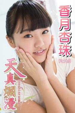 天真爛漫 香月杏珠 Part.03-電子書籍