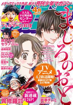 月刊少年マガジン 2021年4月号 [2021年3月5日発売]-電子書籍