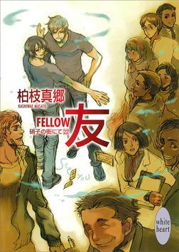 友-FELLOW- 硝子の街にて(22)-電子書籍