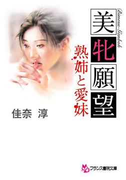 美牝願望 熟姉と愛妹-電子書籍