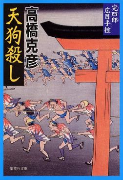 完四郎広目手控2 天狗殺し-電子書籍