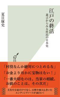 江戸の終活~遺言からみる庶民の日本史~(光文社新書)