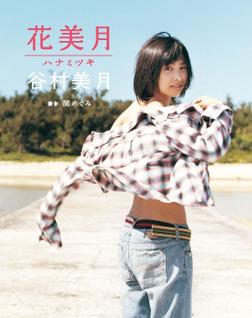 谷村美月写真集「花美月」-電子書籍