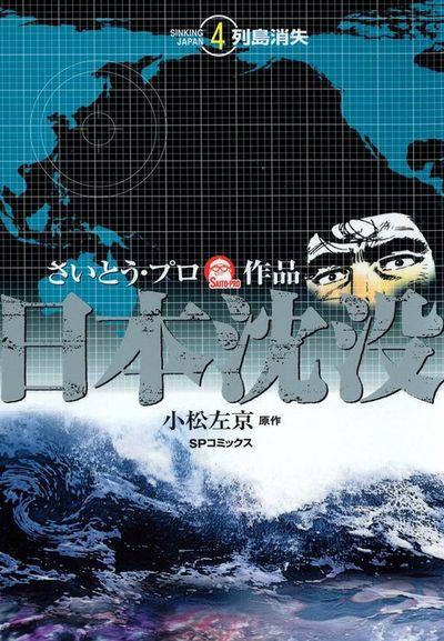 Japan sinks Vol.4