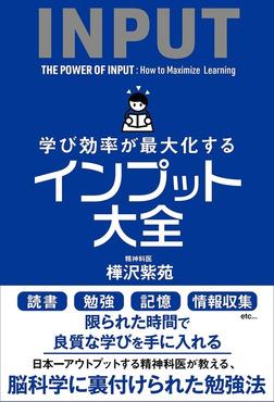 学び効率が最大化するインプット大全-電子書籍