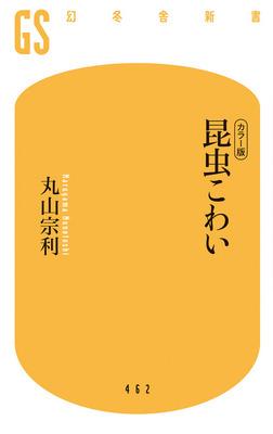 「カラー版」昆虫こわい-電子書籍