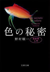 色の秘密 色彩学入門