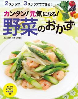 カンタン!元気になる!野菜のおかず-電子書籍