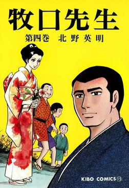 牧口先生 (4)-電子書籍