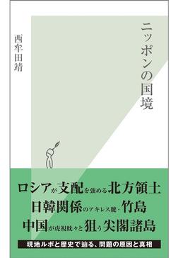 ニッポンの国境-電子書籍