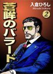 蒼眸のバラード 第02巻