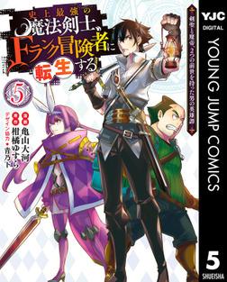 史上最強の魔法剣士、Fランク冒険者に転生する ~剣聖と魔帝、2つの前世を持った男の英雄譚~ 5-電子書籍