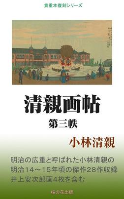 清親画帖 第三帙-電子書籍