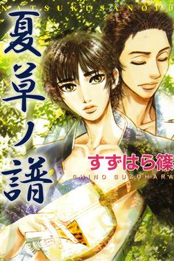 夏草ノ譜-電子書籍