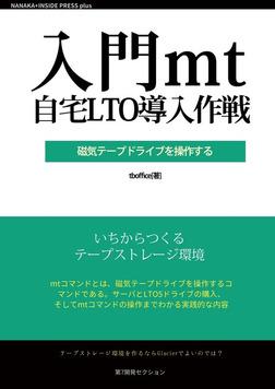 入門mt 自宅LTO導入作戦-電子書籍