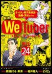 WeTuber おっさんと男子高校生で動画の頂点狙ってみた【単話】(24)