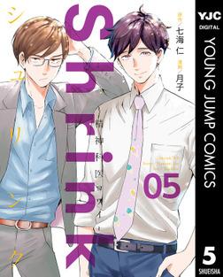 Shrink~精神科医ヨワイ~ 5-電子書籍