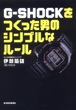 G-SHOCKをつくった男のシンプルなルール-電子書籍