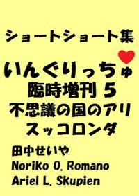 いんぐりっちゅ・臨時増刊5(不思議の国のアリスッコロンダ):ショートショート