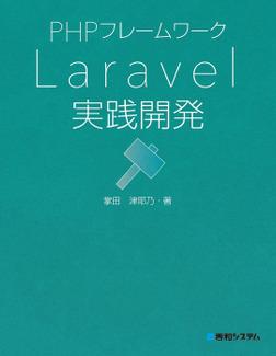 PHPフレームワーク Laravel実践開発-電子書籍