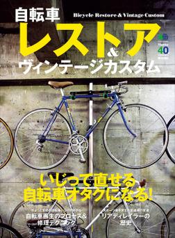 自転車レストア&ヴィンテージカスタム-電子書籍