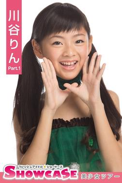 SHOWCASE 川谷りん Part.1-電子書籍