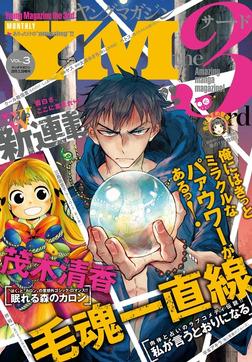 ヤングマガジン サード 2015年 Vol.3 [2015年2月6日発売]-電子書籍