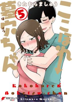 ここほれ墓穴ちゃん(5)-電子書籍
