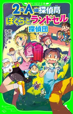 2年A組探偵局 ぼくらとランドセル探偵団(角川つばさ文庫)-電子書籍