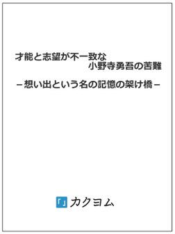 才能と志望が不一致な小野寺勇吾の苦難 -想い出という名の記憶の架け橋--電子書籍