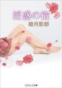 淫惑の宿(コスミック文庫)