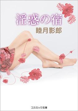淫惑の宿-電子書籍