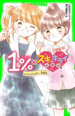 1%×スキ・キライ相関図 みんな、がんばれ! 学園祭-電子書籍