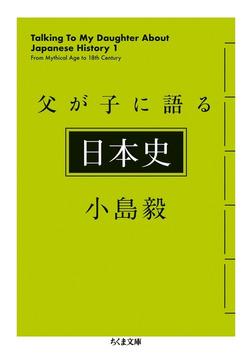 父が子に語る日本史-電子書籍