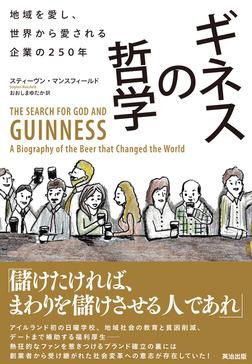 ギネスの哲学 ― 地域を愛し、世界から愛される企業の250年-電子書籍