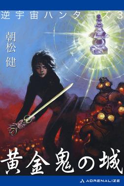 逆宇宙ハンターズ(3) 黄金鬼の城-電子書籍