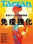 Tarzan(ターザン) 2020年6月11日号 No.788 [緊急ウイルス対策講義 免疫強化]