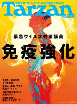 Tarzan(ターザン) 2020年6月11日号 No.788 [緊急ウイルス対策講義 免疫強化]-電子書籍