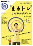 """NHK まる得マガジン おうちで簡単! """"まるトレ""""でしなやかボディー2018年8月/9月"""