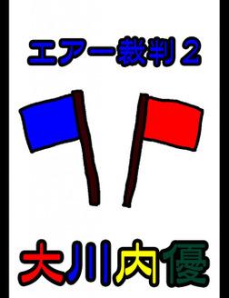 絵本「エアー裁判2」-電子書籍
