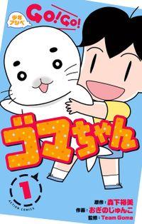 少年アシベ GO! GO! ゴマちゃん / 1