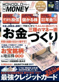 100%ムックシリーズ MONOQLO the MONEY