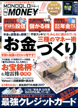 100%ムックシリーズ MONOQLO the MONEY-電子書籍