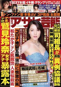週刊アサヒ芸能 2021年05月20日号
