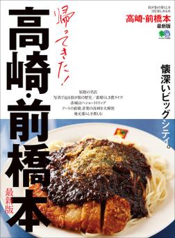 帰ってきた!高崎・前橋本 最新版-電子書籍