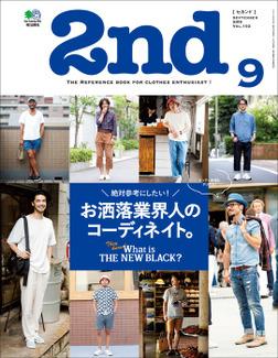 2nd 2015年9月号 Vol.102-電子書籍