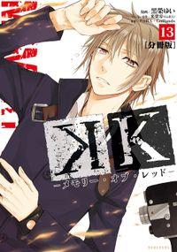 K ―メモリー・オブ・レッド― 分冊版(13)