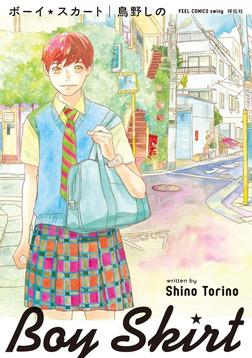 ボーイ☆スカート-電子書籍
