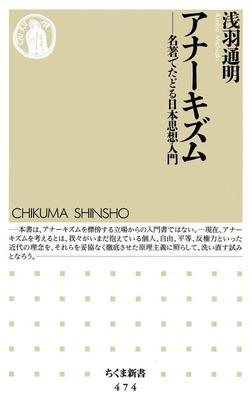 アナーキズム ――名著でたどる日本思想入門-電子書籍