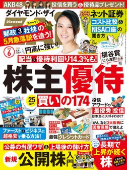 ダイヤモンドZAi 16年6月号-電子書籍
